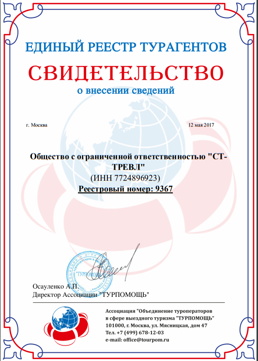 +7(495) 774-29-12 ST-TRAVEL Адрес офиса: Москва, ул. Куликовская, д. 9, ТЦ «Апельсин»
