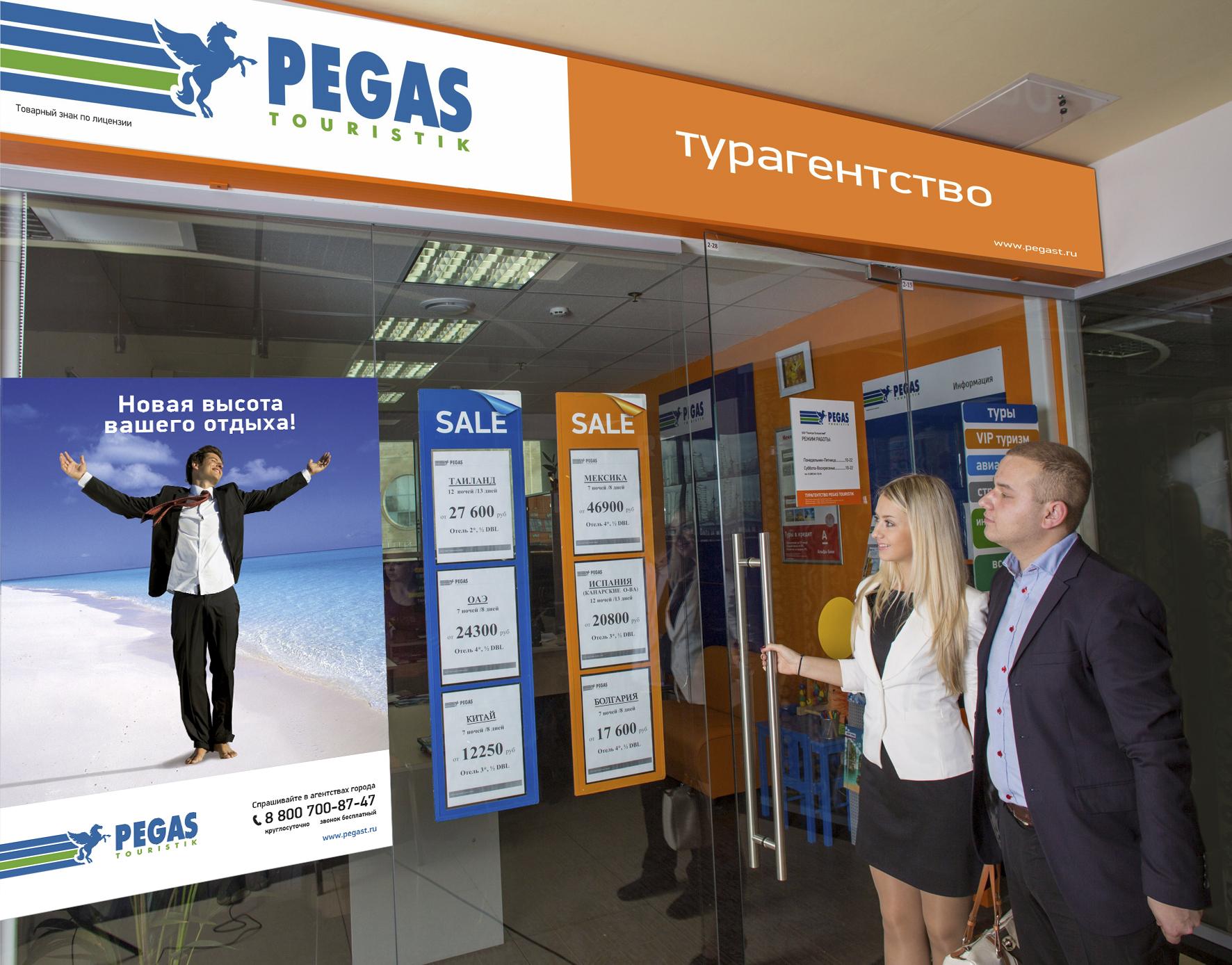 Фирменные офисы продаж PEGAS Touristik